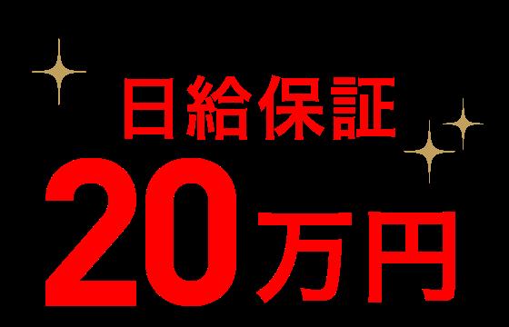 まずは体験入店 日給保証20万円
