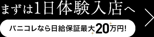 まずは1日体験入店へ バニコレは日給保証最大20万円