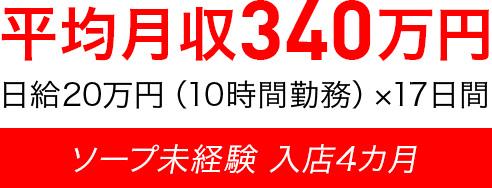 平均月収340万円 日給20万円(10時間勤務)×17日間 ソープ未経験 入店4カ月