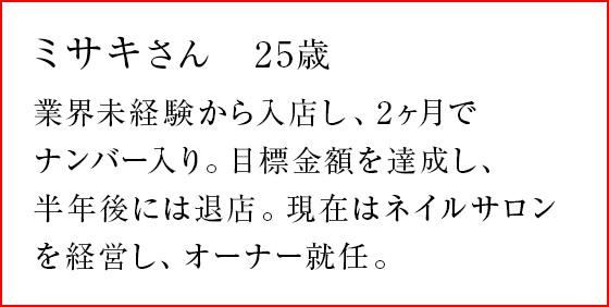 ミサキさん 25歳 業界未経験から入店し、2ヶ月でナンバー入り。目標金額を達成し、半年後には退店。現在はネイルサロンを経営し、オーナー就任。