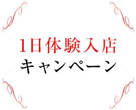 1日体験入店キャンペーン
